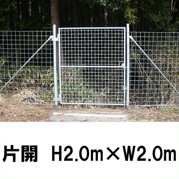 【金網門扉 片開 H2.0m×W2.0m(両柱)】※業務用 ※代引不可