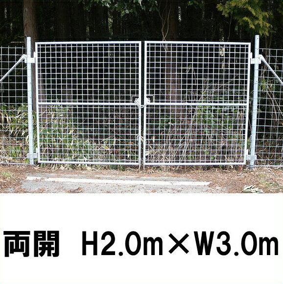 【金網門扉 両開 H2.0m×W3.0m】簡単 フェンス※業務用 ※代引不可