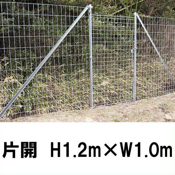 【金網門扉(軽量)片開 H1.2m×W1.0m(両柱)】※業務用 ※代引不可