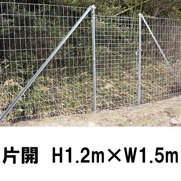 【金網門扉(軽量)片開 H1.2m×W1.5m(両柱)簡単 フェンス】※業務用 ※代引不可