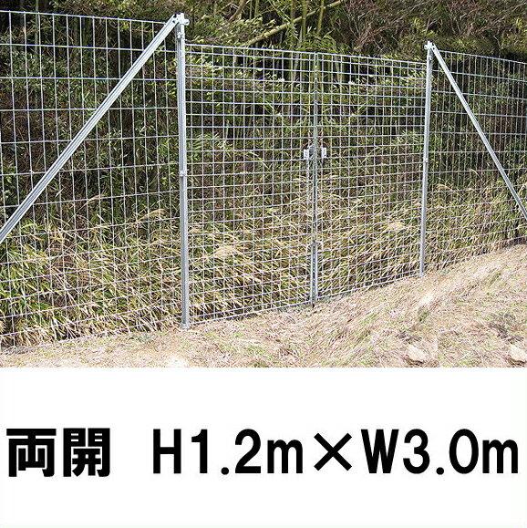 【金網門扉(軽量)両開 H1.2m×W3.0m】※業務用 ゲート ※代引不可