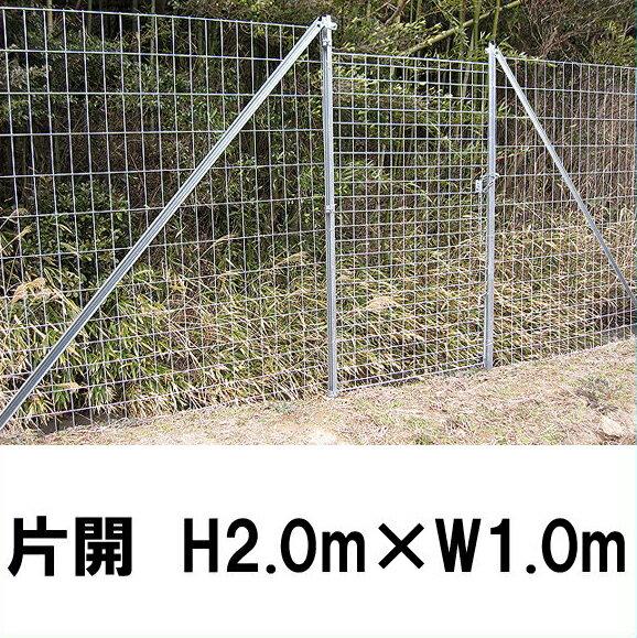 【金網門扉(軽量)片開 H2.0m×W1.0m(両柱)】※業務用 ※代引不可