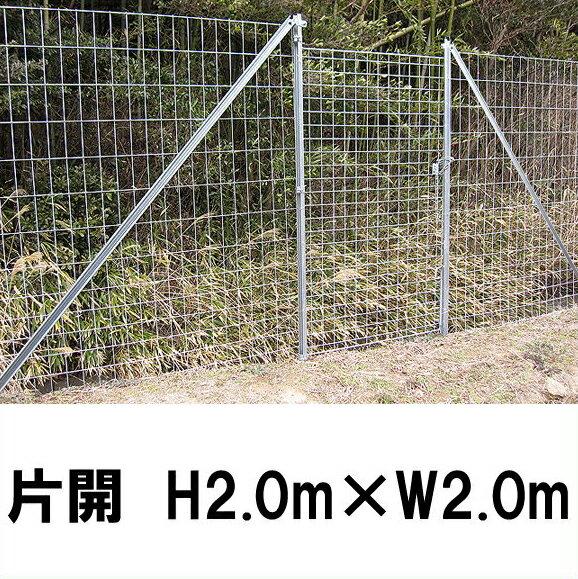 【金網門扉(軽量)片開 H2.0m×W2.0m(両柱)】※業務用 簡単 フェンス ※代引不可