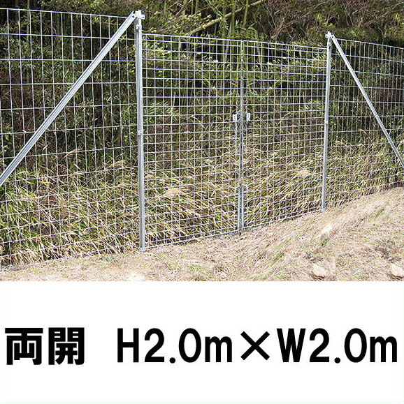 【金網門扉(軽量)両開 H2.0m×W2.0m 簡単 フェンス】※業務用 ※代引不可