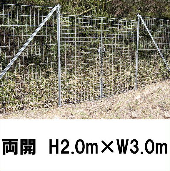 【金網門扉(軽量)両開 H2.0m×W3.0m】※業務用 ※代引不可