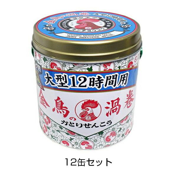 【金鳥の渦巻 蚊取り線香 大型12時間用 40巻入 1ケース(12缶セット)】