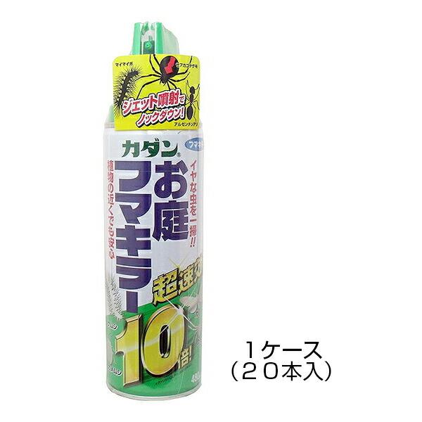 【カダン お庭フマキラー 480mL 1ケース(20本入り)】