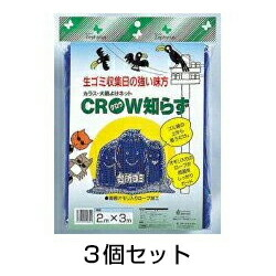【カラス・犬猫よけネット 2×3m 3個セット】ねこよけ ゴミ捨て場 対策