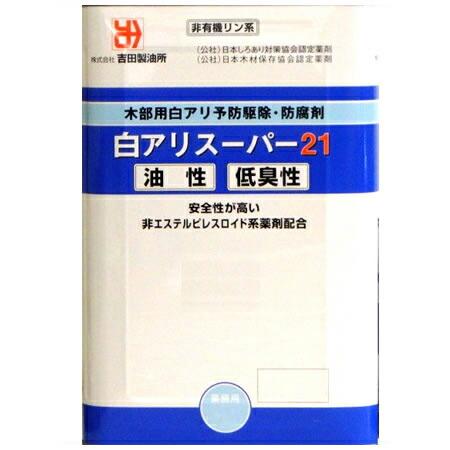 【シロアリスーパー21 低臭性 18L オレンジ】※送料無料