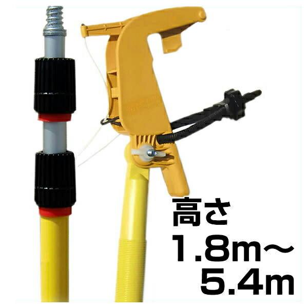 【伸縮式高所スプレー噴射用器具 エアロングM(1.8m~5.4m)】