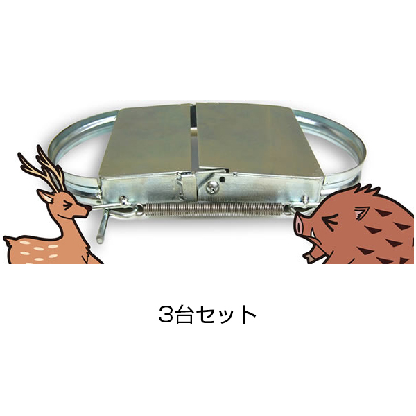 くくり罠【わな造君 3台セット】シカ、イノシシ被害対策