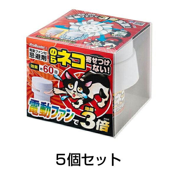 【ねこよけ 電動ファン付き ネコを寄せ付けない Wパワー 200g 5個セット】