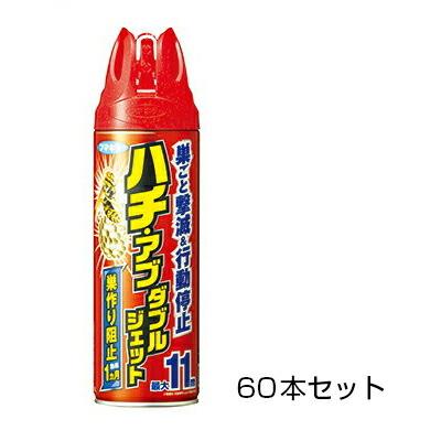 【ハチ・アブ ダブルジェット 450ml 60本セット】蜂 退治 駆除 スプレー