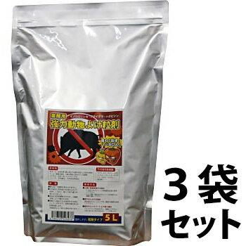 【業務用 強力動物よけ粒剤 5L 3袋セット】イノシシ 鹿 アライグマ ハクビシン 忌避剤 ※代引不可
