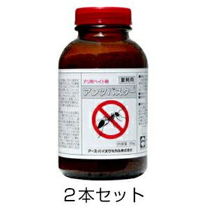 【アンツバスター 200g 2本セット】業務用 アリ(蟻)駆除剤 毒エサ
