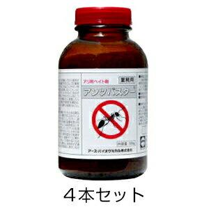【アンツバスター 200g 4本セット】業務用 アリ(蟻)駆除剤 毒エサ