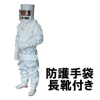 【ハチプロテクター 防護手袋・長靴付き】蜂の巣 駆除 防護服