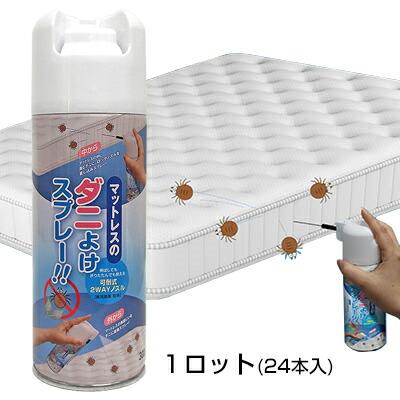 【マットレスのダニよけスプレー 1ロット(24本入)】ダニ 駆除 対策