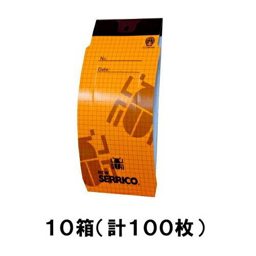 【ニューセリコ タバコシバンムシ誘引捕獲セット(10枚入り)10箱セット】害虫 対策 フェロモントラップ