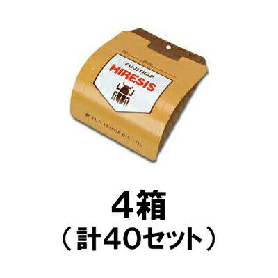 【フジトラップ・ハイレシス ジンサンシバンムシ用(10セット入り)4箱セット】害虫 捕獲 駆除