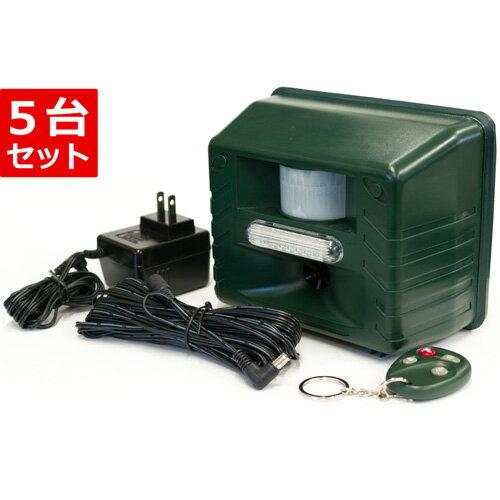 【ヤードセンティネル・デラックス 5台セット】 超音波 撃退器