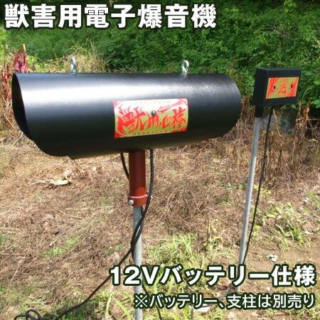 【獣害用 威嚇装置】 12Vバッテリー仕様 威嚇音 LED光フラッシュ ※代引不可
