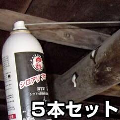 白蟻 殺虫剤 泡状 【シロアリフォーム 500ml 5本セット】 カンザイシロアリ対応 ノズル付き