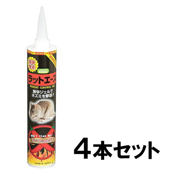 【ラットエース カートリッジタイプ 285g 4本セット】ネズミ 撃退