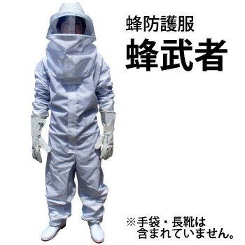 蜂防護服 【蜂武者】 スズメバチ駆除 防護服・ヘルメット ※代引不可