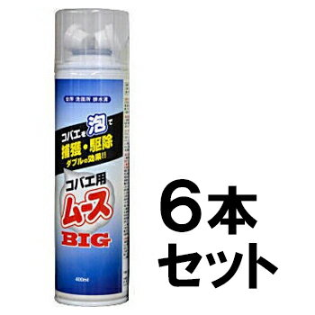 【コバエ用ムース 400ml 6本セット】チョウバエ ユスリカ 駆除 退治 スプレー