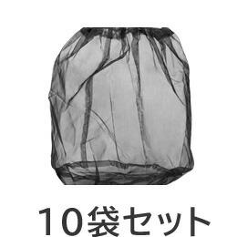 【大・中規模施設用 網袋方式 捕虫器用 交換袋 10袋セット】