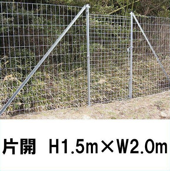 【金網門扉(軽量)片開 H1.5m×W2.0m(両柱)】※業務用 ※代引不可