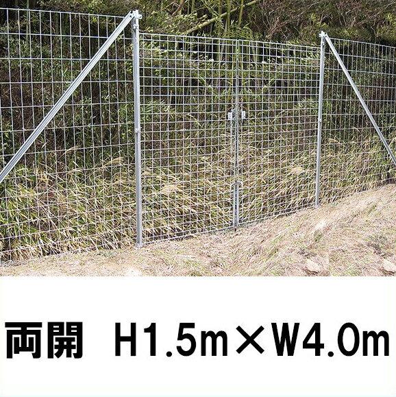 【金網門扉(軽量)両開 H1.5m×W4.0m】※業務用 ※代引不可
