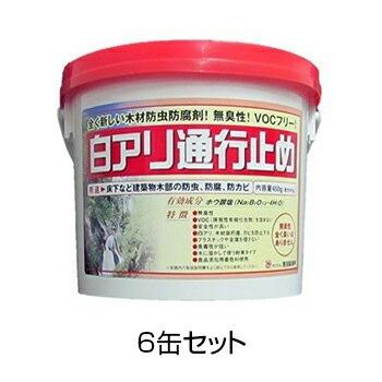 【シロアリ通行止め 450g 6缶セット】