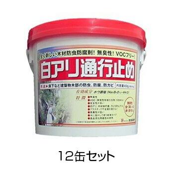 【シロアリ通行止め 450g 12缶セット】※送料無料