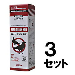 【バードクリンネオ 200g 3セット】ハト カラス 飛来 防止 対策 鳥除け ※代引不可
