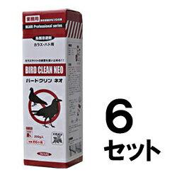 【バードクリンネオ 200g 6セット】ハト カラス 飛来 防止 対策 鳥除け ※代引不可