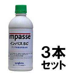 【インパスSC 500g 業務用 3本セット】アリ用の液体殺虫剤 駆除 退治