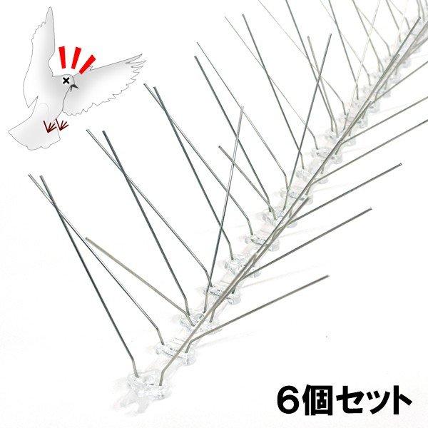 鳥害対策 【鳥よけスパイク (50cm×10本入) 6個セット】 30m分 鳥 飛来 防止 上屋