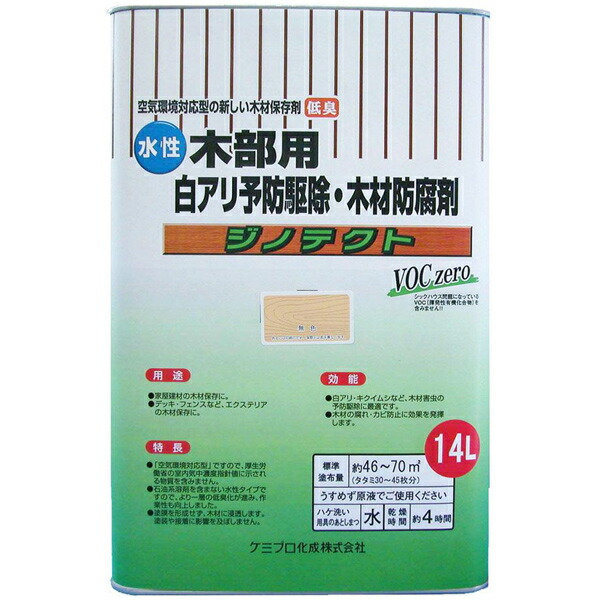 【木部用 水性 白アリ予防駆除剤 木材防腐剤 容量14L】 ※代引不可