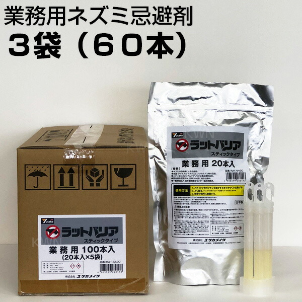 ねずみ駆除 忌避剤 ねずみ対策 【ラットバリア業務用 ステイックタイプ 3袋(60本)セット】