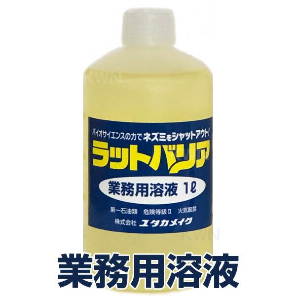 ねずみ駆除 忌避剤 ねずみ対策 【ラットバリア業務用 薬液ボトル1L 】