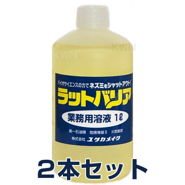 ねずみ対策 【ラットバリア業務用 薬液ボトル1L×2本セット 】 ねずみ駆除 忌避剤