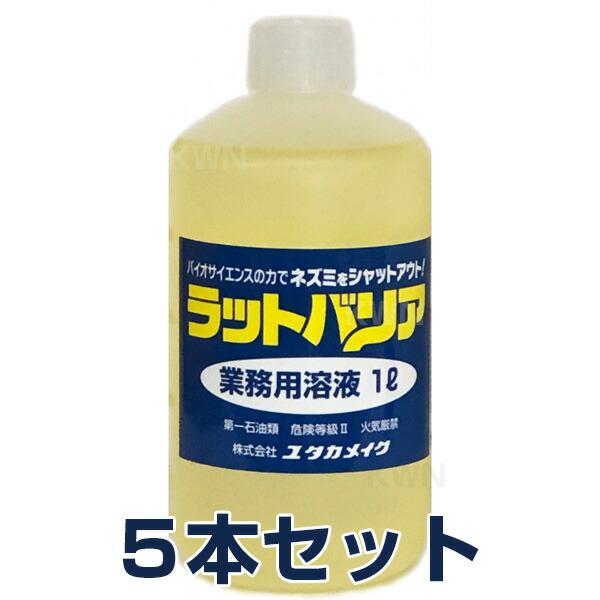 ねずみ対策 【ラットバリア業務用 薬液ボトル1L×5本セット 】 ねずみ駆除 忌避剤