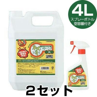 ネズミ対策 【ネズミいやーん 4L スプレーボトル付き ×2セット】 植物エキス 除菌