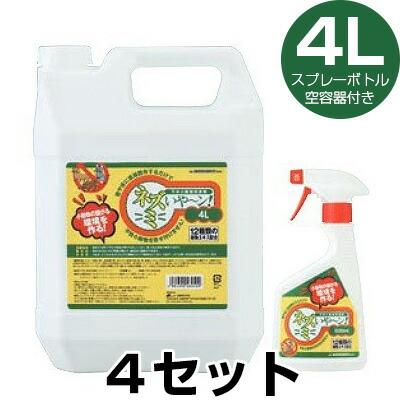 ネズミ対策 【ネズミいやーん 4L スプレーボトル付き ×4セット】 植物エキス 除菌
