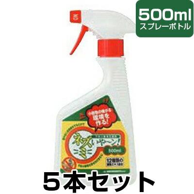 ネズミ対策 【ネズミいやーん 500ml スプレーボトル ×5本セット】 植物エキス 除菌