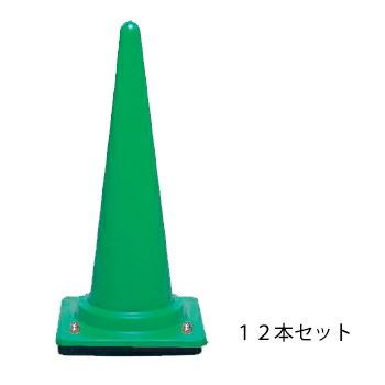 【ウェイト付き コーン 3kg 緑 12本セット】 ※代引不可