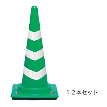 【ウェイト付き コーン(反射3段巻き)3kg 緑白 12本セット】 ※代引不可