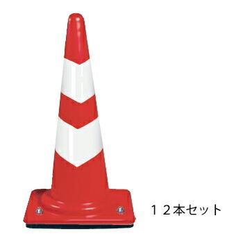 【ウェイト付き コーン(高輝度2段巻き)3kg 赤白 12本セット】 ※代引不可